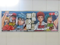 "*Kuroko no Basuke* ""Semifinal"" poster shown at the JR Ikebukuro station. Photo provided by: Shueisha Inc."