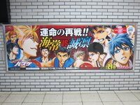 "*Kuroko no Basuke* ""Kaijo vs. Seirin"" poster shown at the JR Ikebukuro station.  Photo provided by: Shueisha Inc."
