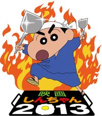"picture of A Sauce That Will Save the World?! ""Crayon Shin-chan: Very Tasty! B-class Gourmet Survival"" Releases 0"