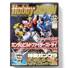 Hobby Japan Magazine December 2014 Issue