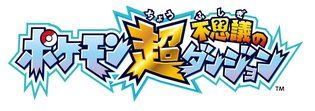 """Pokémon Super Mystery Dungeon"" Announced - A Culmination Surpassing Previous Games in the Series Coming This Fall"