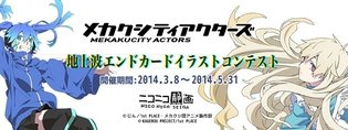 *Makaku City Actors* Illustration Contest Begins, Winning Works to Be Used in Each Episode's ED