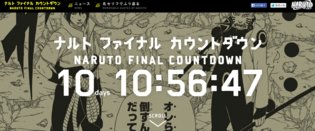 "Let's Take a Look Back at 15 Years of *Naruto* on the Special Site ""Naruto Final Countdown!"""