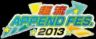 Cho Ryu Append Fes 2013, a Music Festival for Internet-Based Artists, to Include Performances by Tomohisa Sakō, Jin (Shizen no Teki-P), Hachiouji-P, and Others