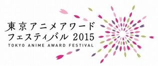 Tokyo Anime Award Festival to Be Held from March 19-23, 2015