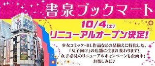 "Jinbocho to Become a Paradise for Girls - Shosen Book Mart to Be Completely Renovated with ""Female-Oriented"" Content from Shoujo Manga to BL"