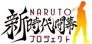 First *Naruto* Movie in Two Years to Release in December, Large-Scale Exhibit to Be Held in 2015