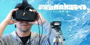 Become the Pilot of Chamber! 'Gargantia on the Verdurous Planet' Virtual Event