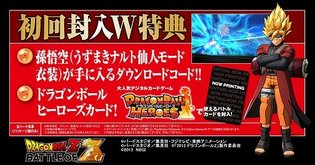 *Dragon Ball Z: Battle of Z* to Release in January, Uzumaki Naruto (Sage Mode) Outfit to Be Included as First Edition Bonus