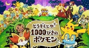 Free Nintendo 3DS Game *The Band of Thieves and 1000 Pokémon* to Tie in with Latest Movie