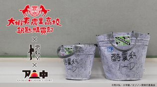 Real Bucket Tote from the Anime *Silver Spoon* to Release as Made-to-Order Product