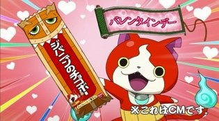 'Yo-Kai Watch' Gets in on the Valentine's Day Spirit: New Commercial Now On-Air for Specially Made Jibanyan Chocolate Bar