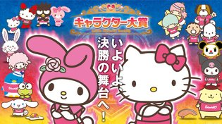 My Melody Wins the Final Stage of the 29th Sanrio Character Ranking!