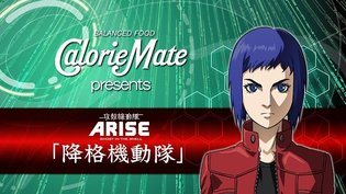 Parody Project *Channel 5.5* Season 2 to Parody *Ghost in the Shell: Arise*, Sumire Uesaka to Play Motoko Kusanagi