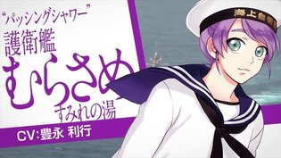 Warship Boys Instead of Girls? Newest Video of 'Kaiji no Yu' Ikemen Bath Salts Hit Shelves