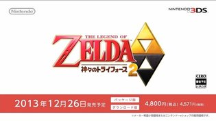Nintendo 3DS Game *The Legend of Zelda: A Link Between Worlds* Release Date and Price Announced