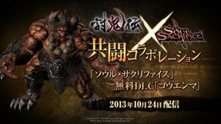 *Soul Sacrifice* and *Toukiden* Collaboration DLC to Drop on Oct. 24