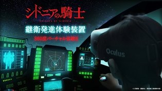 *Knights of Sidonia* Tsugumori Takeoff Scene Brought to Life in 360° VR Via New Oculus Rift DK2