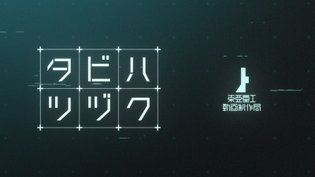 *Knights of Sidonia* Season 2 Confirmed, Screening Event to Be Held in November