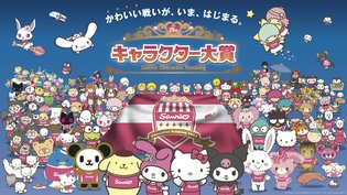 New Systems Set This Year! Sanrio Character Ranking