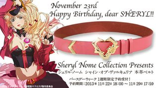 Pre-Orders Begin for Replica of Sheryl Nome's Belt from Macross Frontier