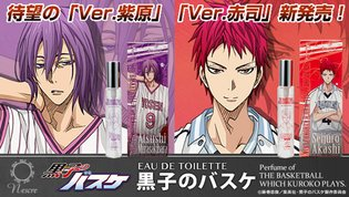 Long-Awaited Murasakibara and Akashi Versions of Kuroko's Basketball Perfume to Release