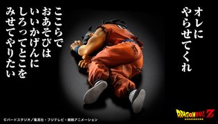 Introducing a 'Dragon Ball Z' Yamcha Figure to Bring a Hopeless Battle Feel to Anything, Anytime