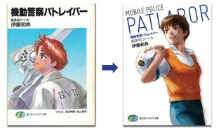 "Reprint of Novel Version of ""Mobile Police Patlabor"" Releases with New Cover"