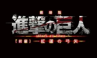 *Attack on Titan* Movie Part 1 to Screen Worldwide at the Tokyo International Film Festival as a Special Invitation Work
