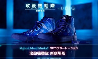"""Ghost in the Shell: The New Movie"" and ""Knights of Sidonia"" Sneakers Unveiled"