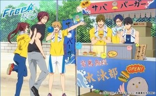 *Free! Eternal Summer* is Part 1 - Rakuten Launches Online Lottery Site