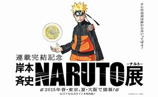 "In Commemoration of the Conclusion of Serialization! Masashi Kishimoto ""Naruto Exhibit"" to Be Held in Tokyo and Osaka in 2015"
