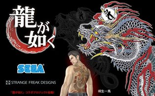 Yakuza Silver Accessories Release on July 18!