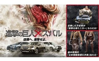 "Take a Test Drive and Get Limited ""Attack on Titan"" Goods!"