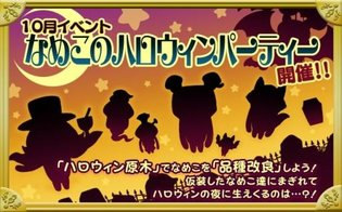 """Nameko's Halloween Party"" Event to Be Held in *Nameko Saibai Kit: Deluxe*"