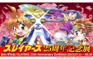 "The 25th Anniversary of Monumental Light Novel ""Slayers""! Rui Araizumi's One-Man Exhibit to Open"