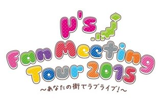 """Love Live!"" is Coming to Your City - Fan Meeting Tour to Stop in 10 Cities Across Japan"