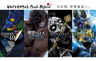UNIVERSAL COOL JAPAN, a Range of Attractions Based on Four Popular Brands, Will Be Held in Universal Studios Japan