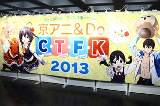 In-Depth Report on Kyoto Animation and Animation Do Event KyoAni & Do CTFK 2013 - Display Booths and Staff Discussions