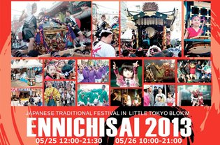 Ennichisai 2013 to be Held Soon in Indonesia! Japanese Convenience Store Lawson to Participate!