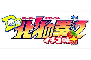 """Hokuto no Ken: Ichigo Aji / DD Fist of the North Star 2"" - New Anime To Be Broadcast as a Double Bill from October 2015"