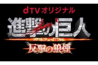 "Preview of ""Attack on Titan: Hangeki no Noroshi"" Starring Satomi Ishihara is Released"