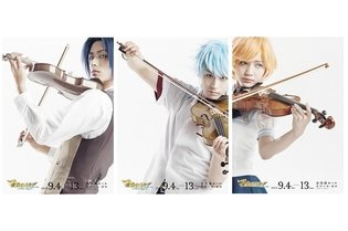 """La Corda d'Oro"" Musical Character Visual Posted Along with Information on Cast"
