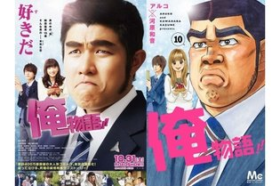 """My Love Story!!"" Movie and Manga Collaborate; Manga Front Cover Art Completely Replicates Movie Poster"