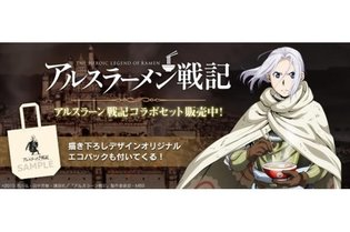 """Ars Ramen Senki"" Begins! The Heroic Legend of Arslan and Takumen to Collaborate"