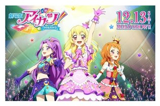 *Aikatsu!* Launches Official Line Account, Releases Newest News on TV Anime and Movie