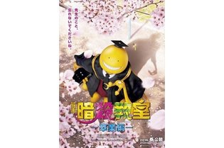 """Assassination Classroom"" Movie Sequel Titled ""Graduation Edition"""