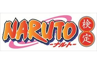 "Certification Exams Themed After ""Naruto"" to Be Held in December"