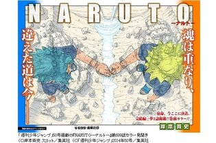 *Naruto* Concludes After 700 Chapters, New Short-Term *Naruto* Serialization Announced for Spring 2015