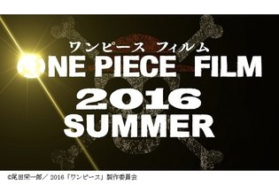 "Production Begins on ""One PIece Film""; Release Slated for Summer 2016"